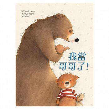 親情我當哥哥了!劉清彥譯維京 年齡6 歲以上