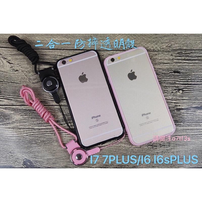 I Phone 6 6S PLUS 7 7PLUS 二合一防摔手機殼矽膠邊框,鏡頭保護、防
