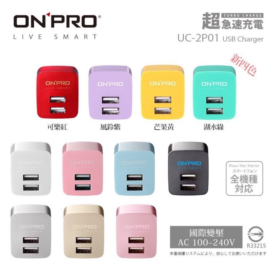 ONPRO UC 2P01 雙USB 輸出電源 器充 5V 2 4A 急速充電