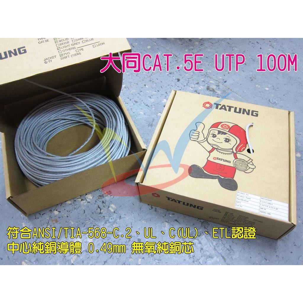 ~瀚維~大同 線Cat 5e UTP 100 公尺100M 100 米盒裝純銅芯24AWG