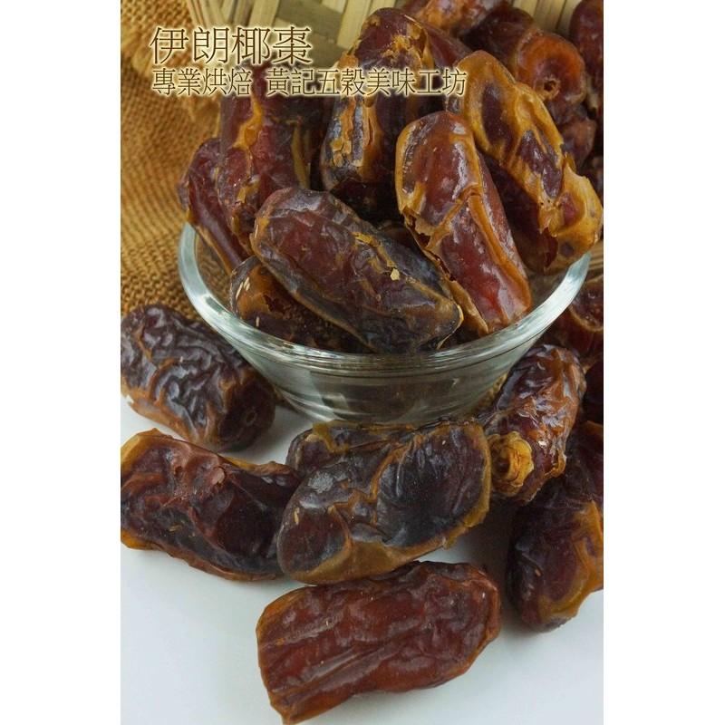 黃記五穀美味工坊全果粒伊朗大椰棗滋味香甜小朋友超喜歡300 公克包半斤包裝 堅果穀粉烘焙專