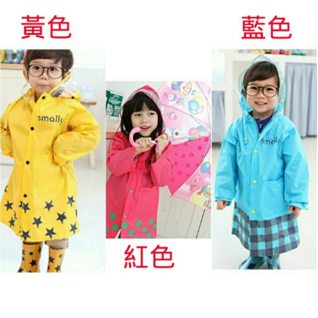 smally 兒童雨衣