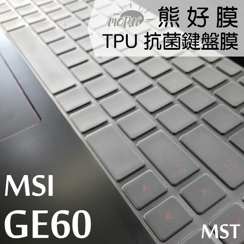 🌟晨晞嚴選🌟 MORN TPU抗菌鍵盤膜 MSI GE60 MST ◎