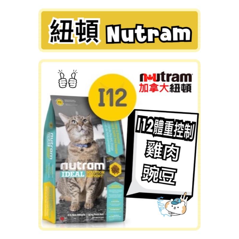 紐頓nutram 體重控制貓I12 雞肉豌豆