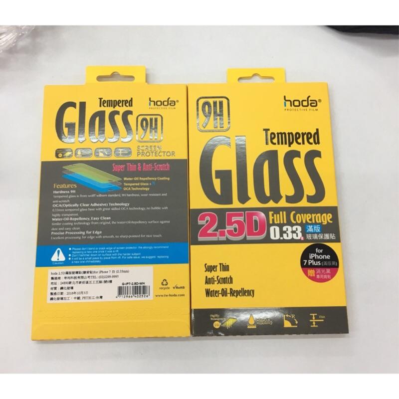 ~iPhone7 7 Plus 高透光2 5D 滿版鋼化玻璃保護貼0 33mm 版本~