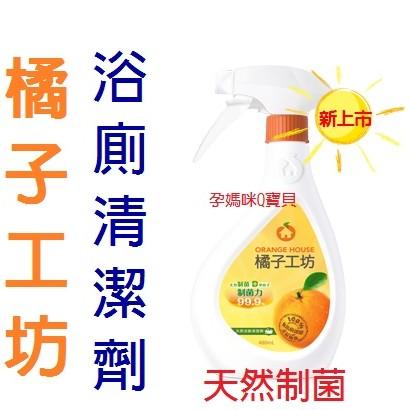~孕媽咪Q 寶貝~ 橘子工坊天然制菌活力浴廁清潔劑無有毒介面活性劑殘留天然制菌友善地球無毒