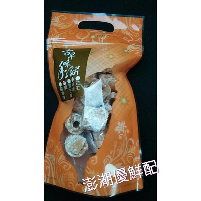 澎湖優鮮配~澎湖名產三凱古早味 薑餅硬捲餅