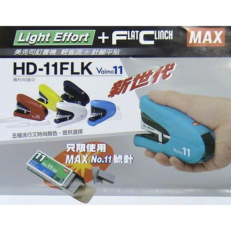 MAX 雙排平針訂書機HD 11FLK 省力50 女性 最easy 1 台420 元