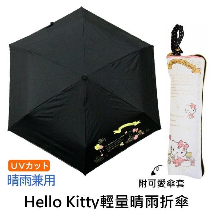 含稅Hello Kitty 凱蒂貓抗UV 雨傘輕量型晴雨傘折疊傘附拉鍊傘套三麗鷗