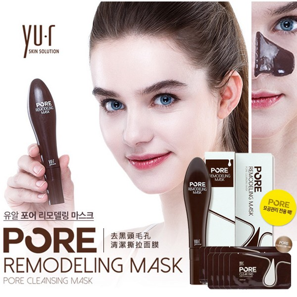 韓國YU R Pore Remodeling Mask 去黑頭毛孔清潔撕拉面膜粉刺貼鼻膜3