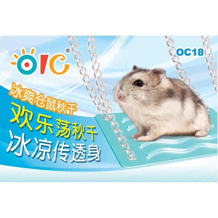 ╟Engle ╢~ ~OIC 金屬倉鼠鞦韆