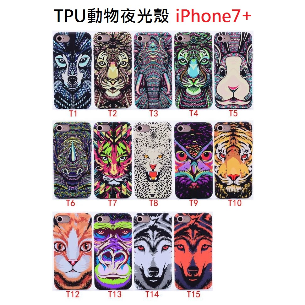 iPhone7 plus LUXO 王者之風動物浮雕夜光TPU 全包殼