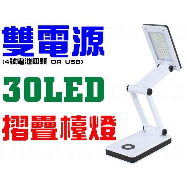 附發票露營燈30LED 折疊檯燈雙供電USB 4 號電池2 段式桌燈LED 檯燈閱讀燈行動
