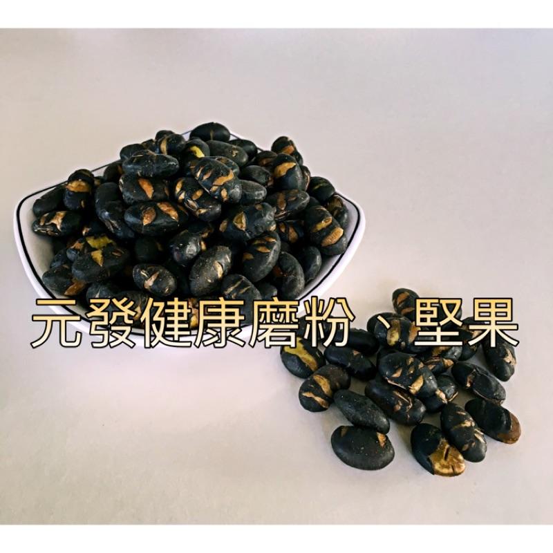 黑豆500g 原味烘焙另售;燕麥片、黑芝麻粉、杏仁粉、藜麥粉、葡萄乾、南瓜子、蔓越莓乾、十