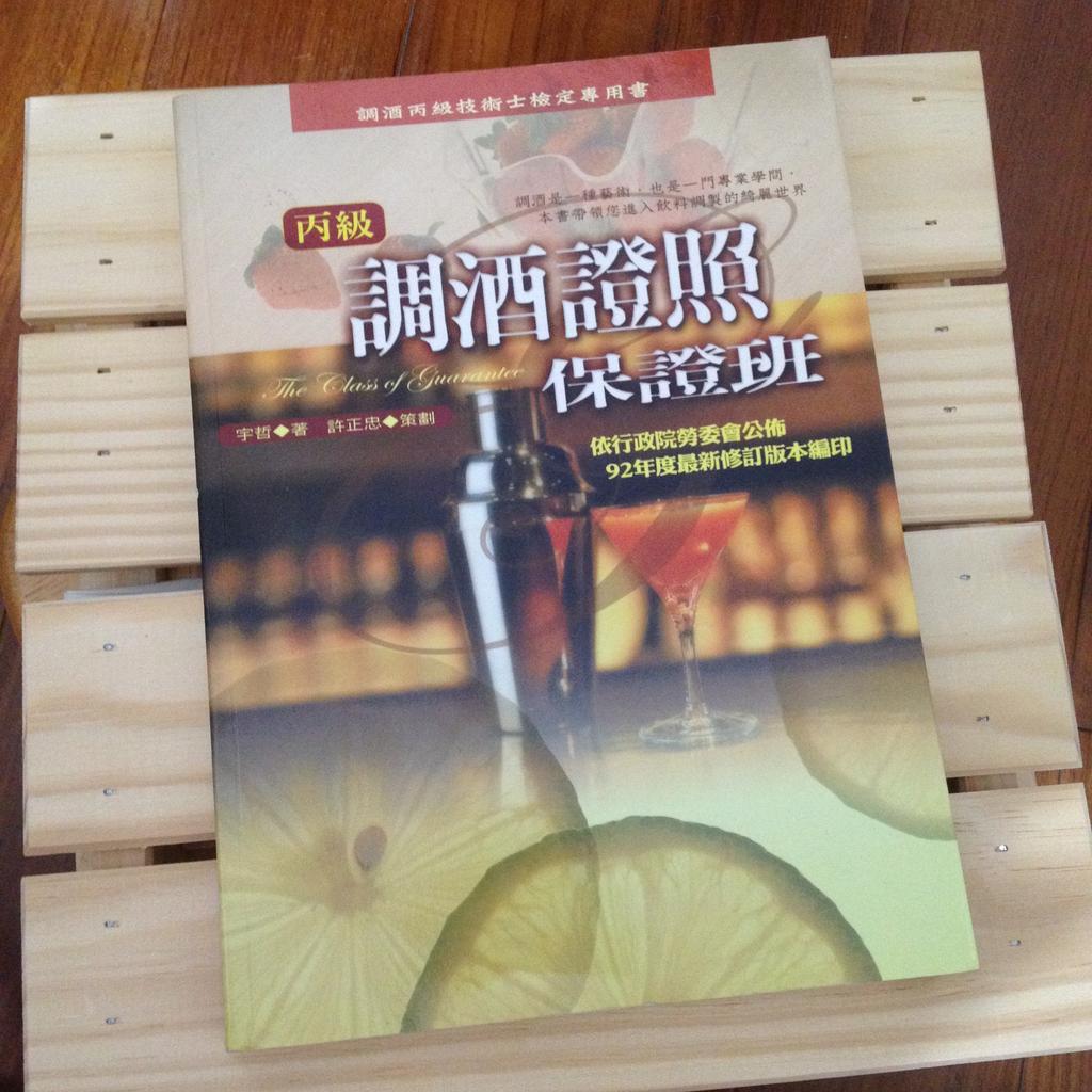~調酒丙級證照 班~ISBN 9867997212 │橘子│宇哲│只看一次