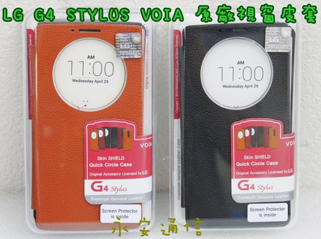 ~永安~買一送一不挑色內贈保貼 LG G4 Stylus H630 視窗感應皮套 皮套手機