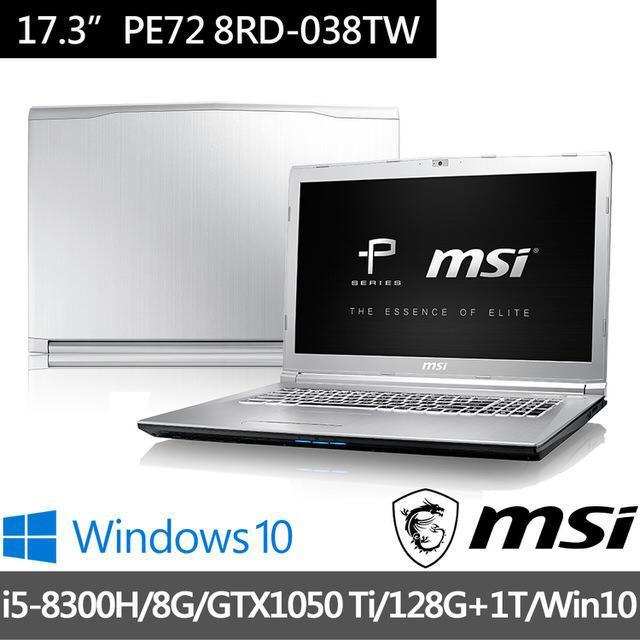 筆電小Boo~PE72 8RD-038TW MSI 微星17.3吋 四核GTX1050 Ti獨顯電競筆電