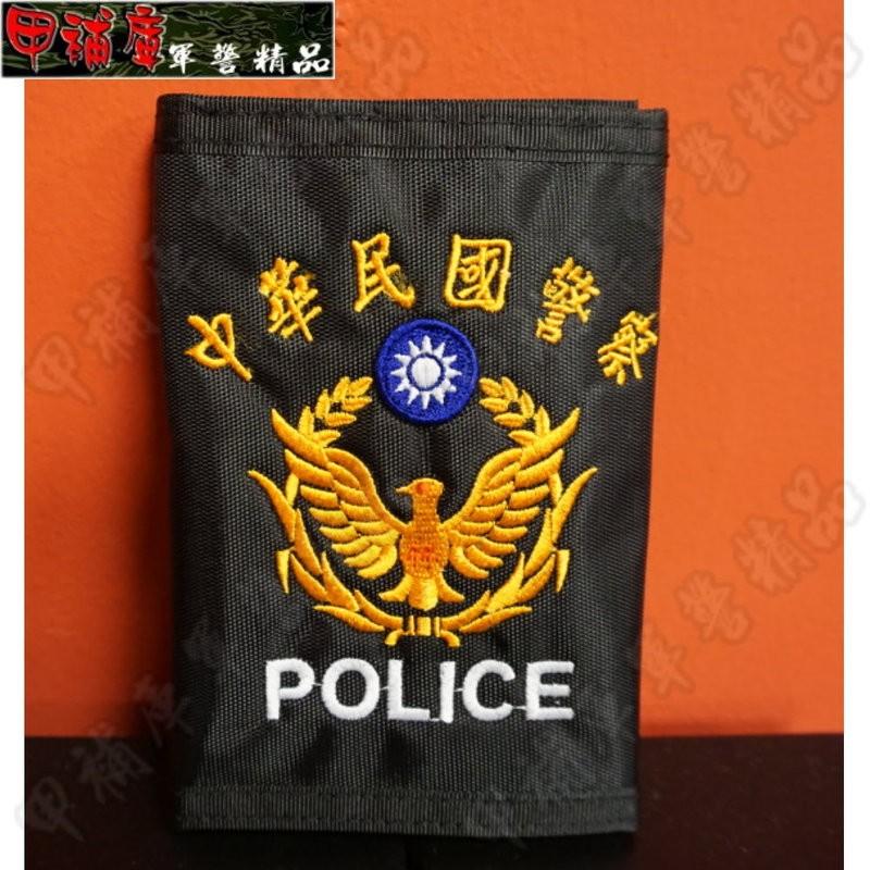 ~乙補庫~中華民國警察police 黑色防水錢包皮夾、零錢包_ 刺繡軍用錢包