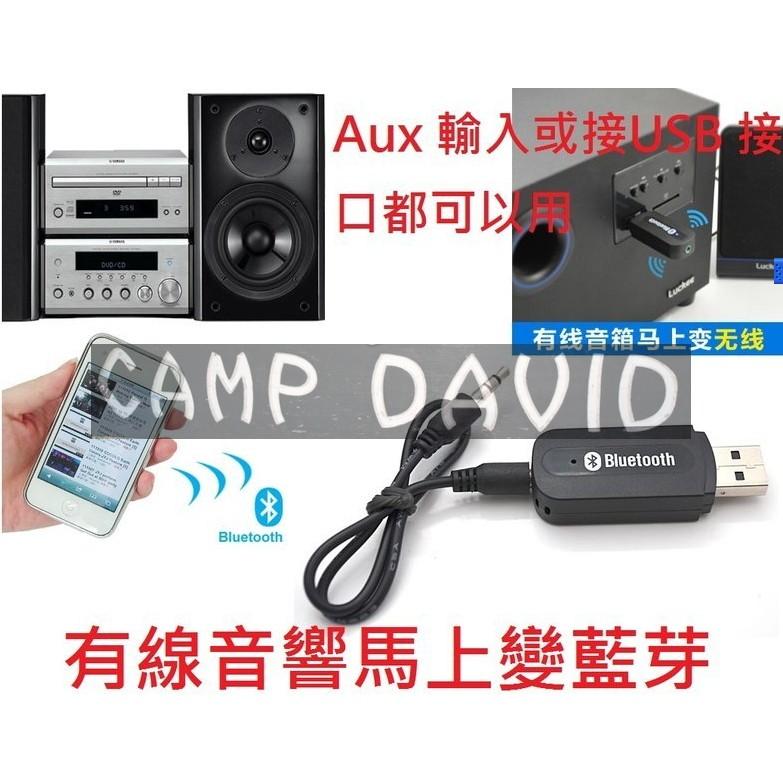 USB 藍芽接收器V4 0 帶麥克風藍芽音樂接收器藍牙音頻接收器擴大機汽車音響