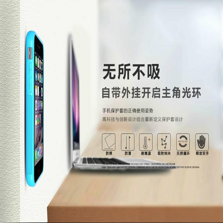 iphone7 反重力納米吸附手機殼iphone6 7plus 5se 保護套