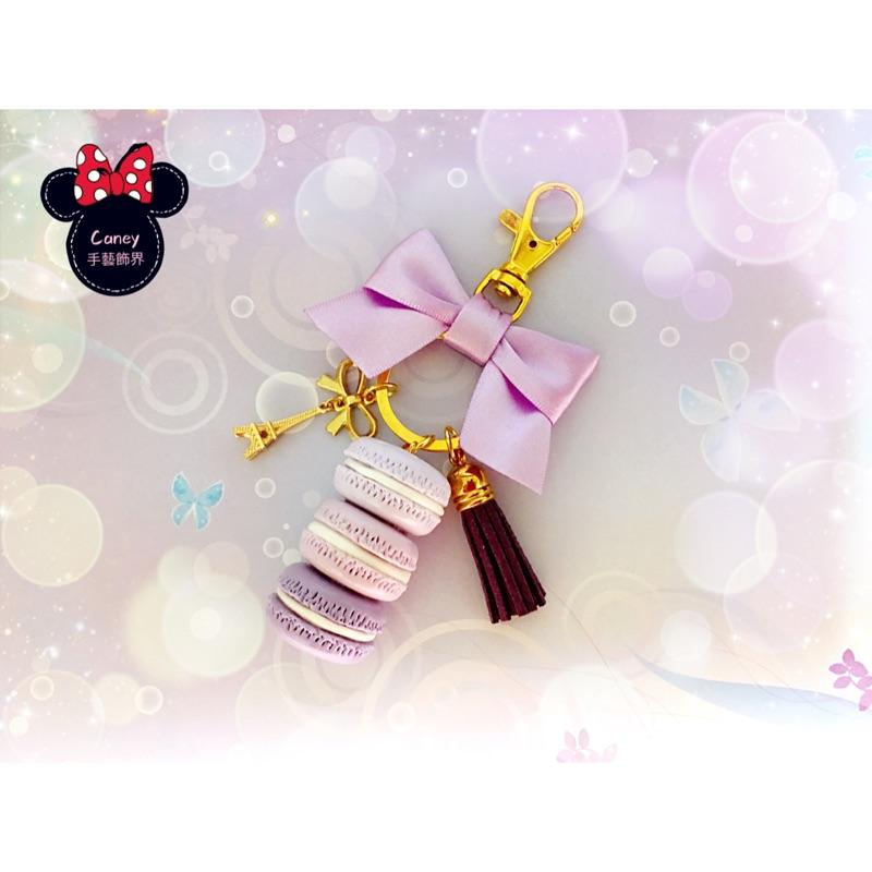 250 元Caney 手藝飾界 黏土手作品漸層薰衣紫馬卡龍蝴蝶結鑰匙圈客製化
