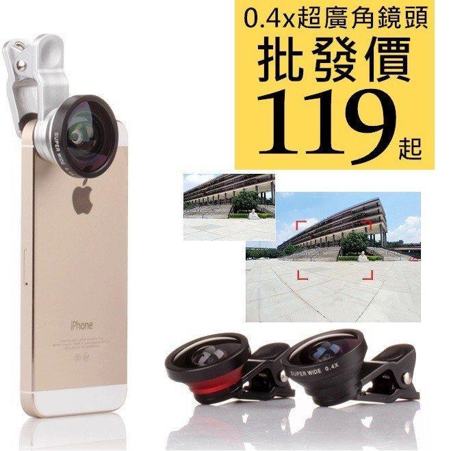 升級版超廣角0 4 倍手機鏡頭超大廣角 外接iPhone Android HTC SAMU