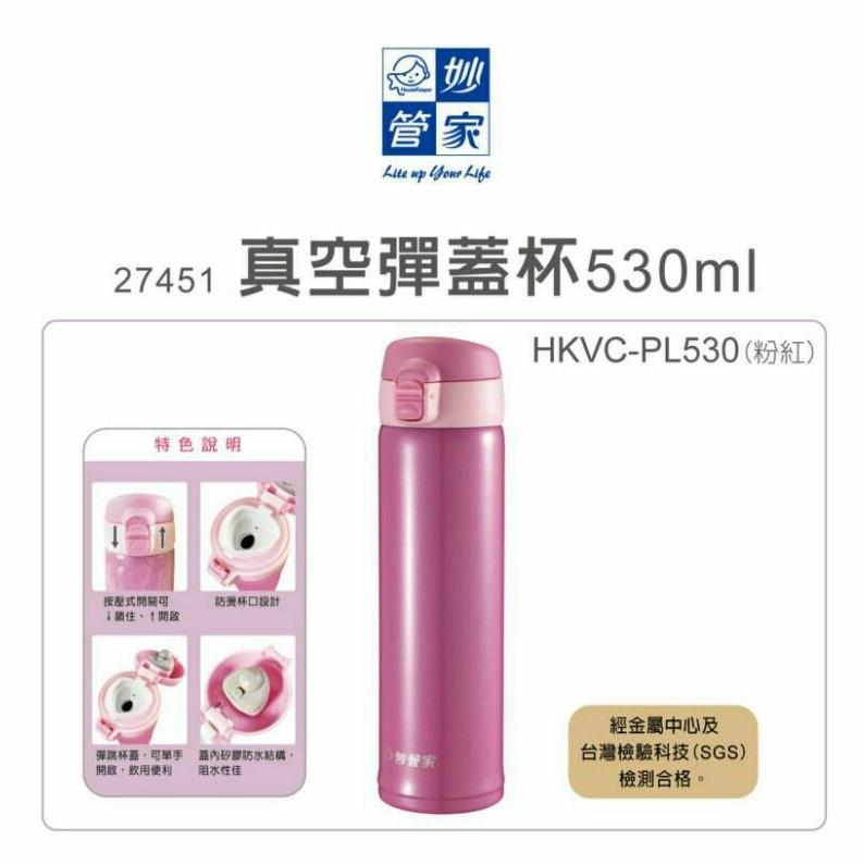 妙管家彩漾真空彈蓋杯530ml HKVC PL530 粉紅粉綠
