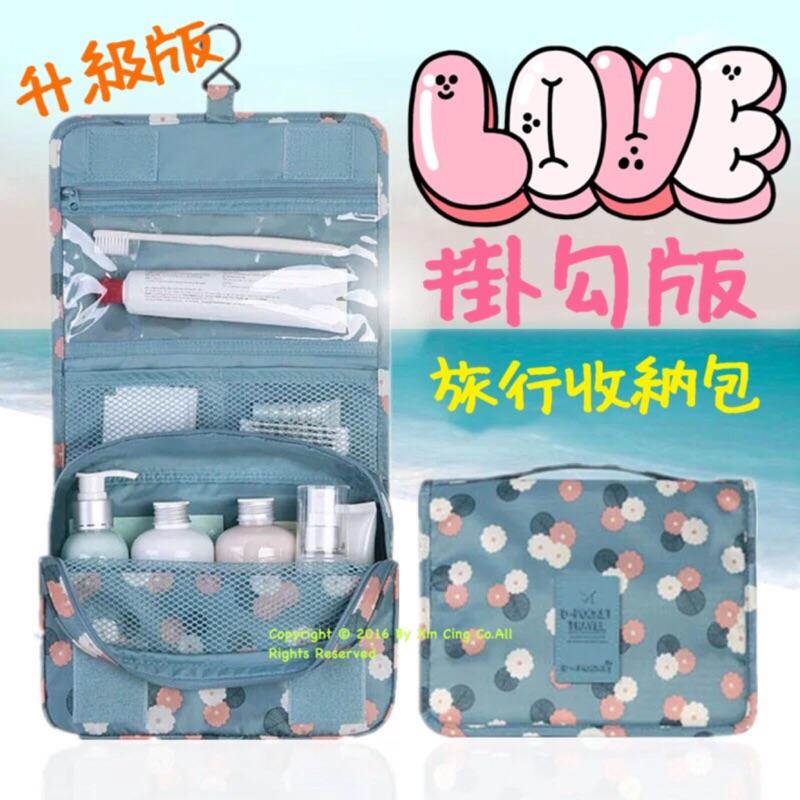 七款選擇 加厚升級版旅行出國露營 掛鉤掛勾收納袋收納包收納組盥洗用具袋包