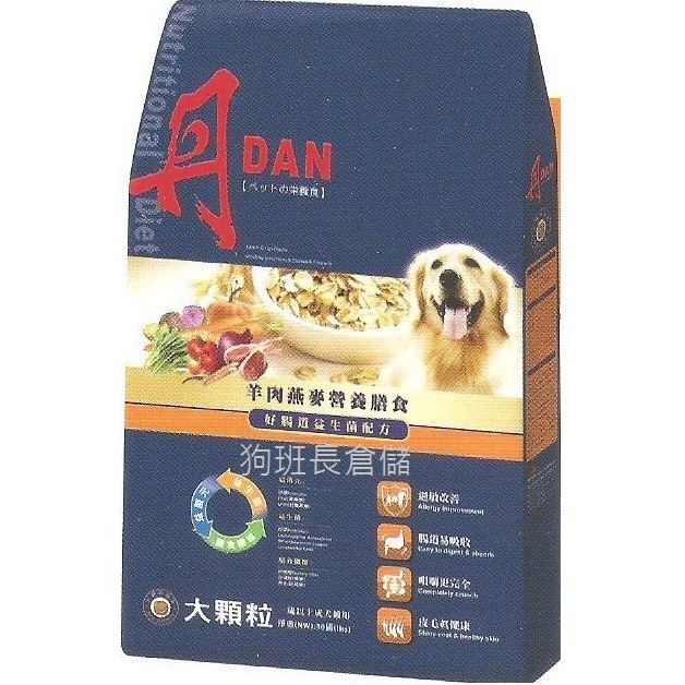 狗班長最 丹DAN 成犬大顆粒30lb 13 5kg 羊肉燕麥1 包775 2 包1500