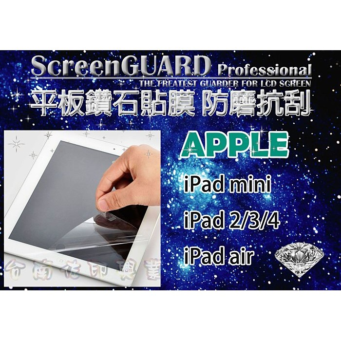 台南佐印平板鑽石膜鑽石貼螢幕貼ipad air ipad mini new ipad 保護