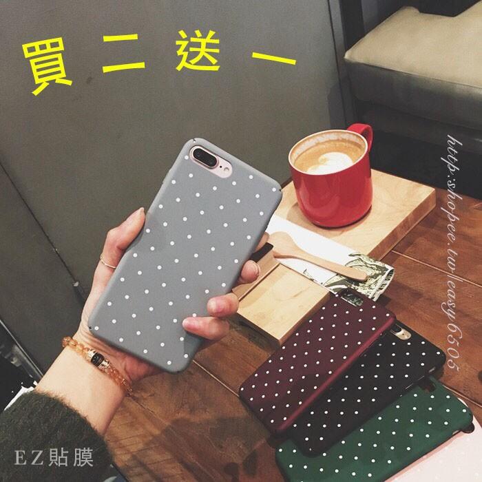 買2 送1 韓國簡約波點硬殼手機殼iPhone 6 6s 7 Plus i6s i7 iP