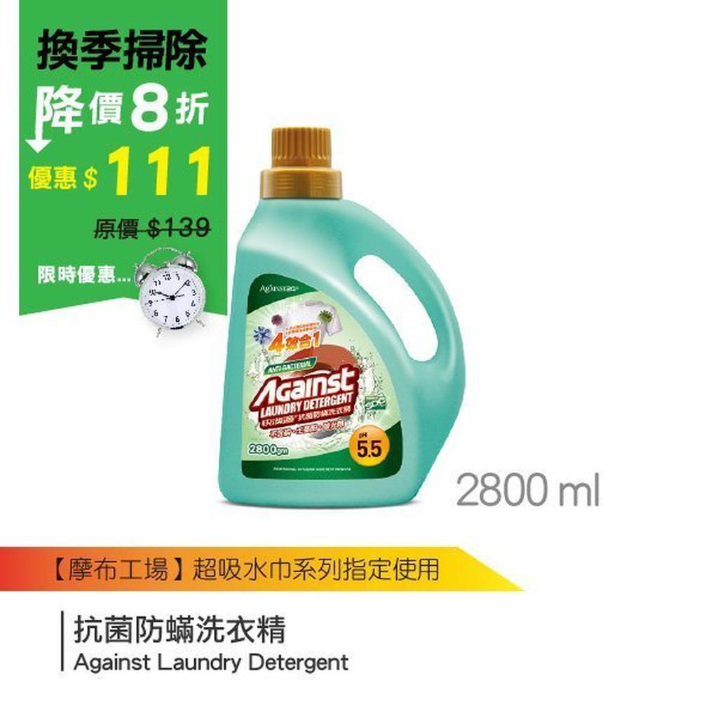 ~8 折專區~快潔適抗菌防螨洗衣精2800ml 摩布工場吸水巾指定 LD 2800