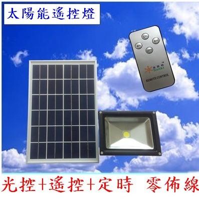 ☼陽光屋☼光控太陽能燈~104 ~遙控定時庭院燈超亮10W LED 投光燈戶外防水高亮家用