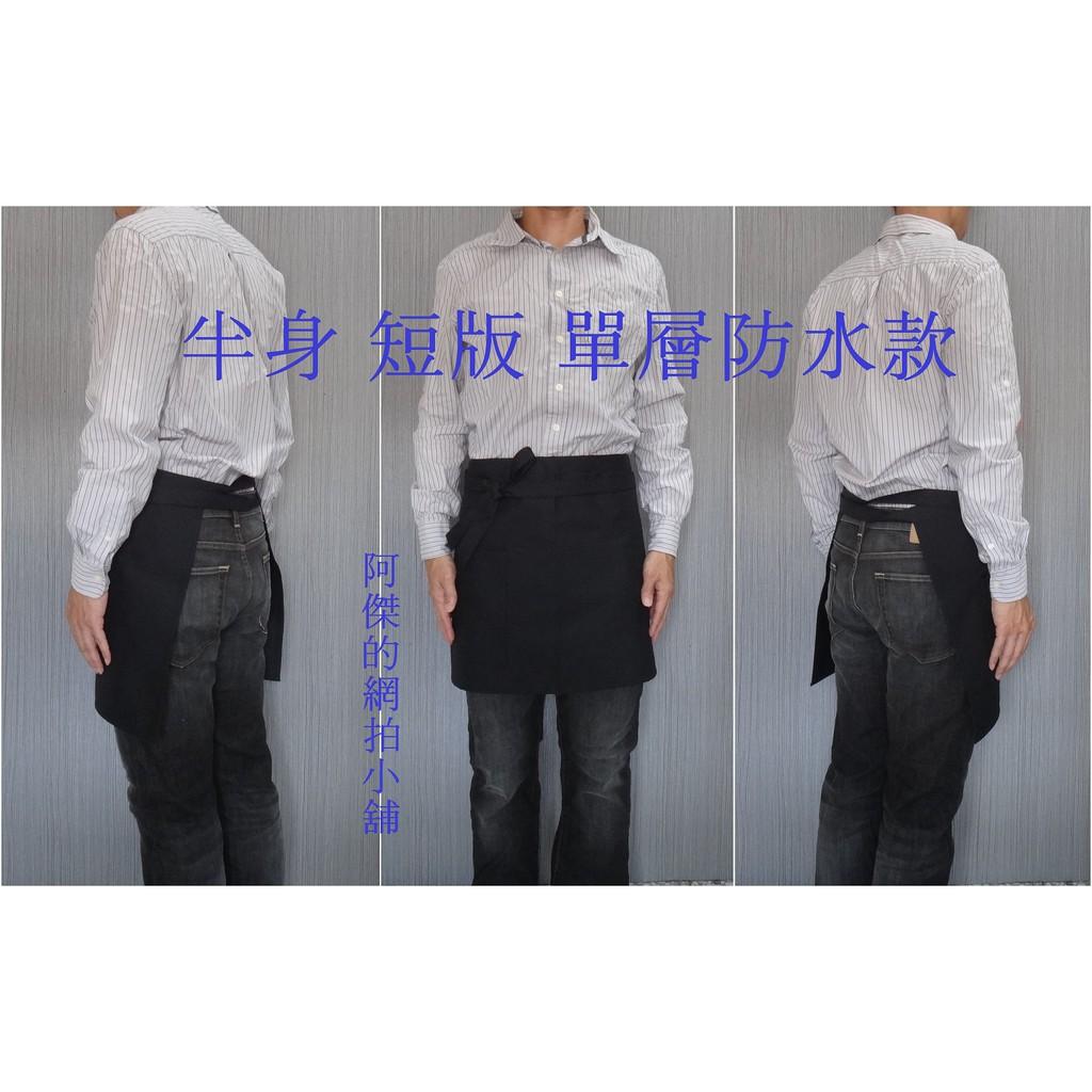 黑色圍裙半身短版半身中版單層防水款工作圍裙