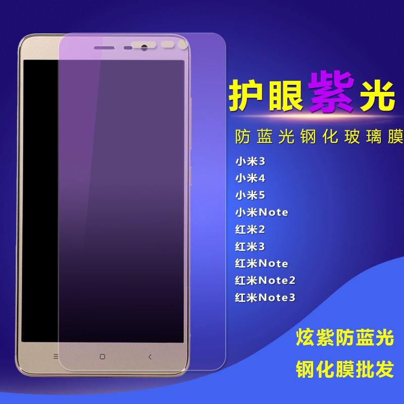 紫光鋼化膜小米5 紅米Pro 3X 3S Note4 MAX NOTE3 手機貼膜防抗藍光