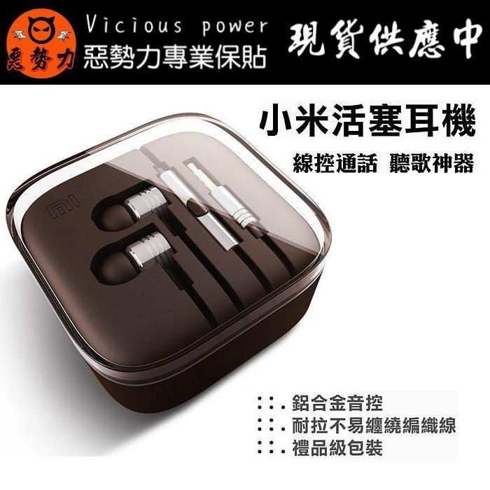 ~3C 惡勢力~小米活塞耳機線控通話聽歌神器 包裝 三星HTC iphone6 SONY