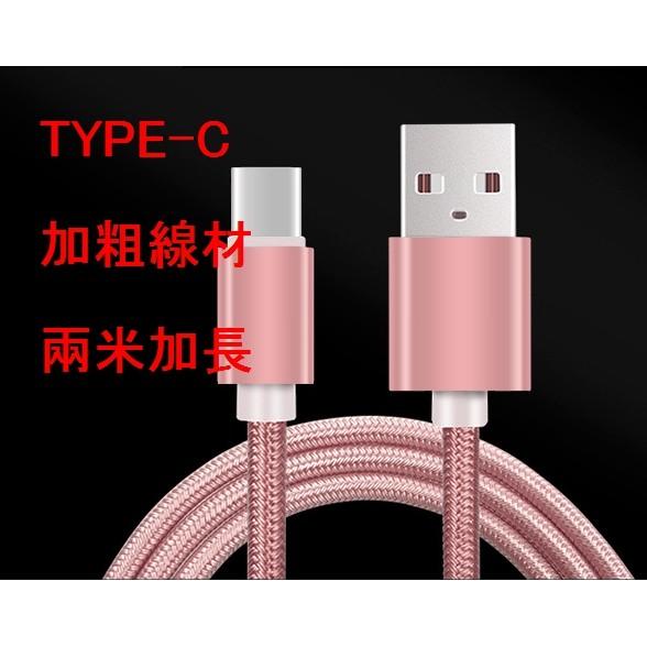 ~妞妞~3C ~TYPE C 2 米鋁合金加長尼龍充電傳輸數據線G5 m10 note7
