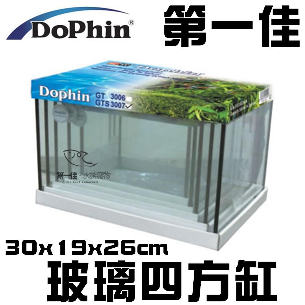 第一佳水族寵物海豚Dophin 平面ㄇ缸玻璃四方缸含上蓋護角支架防震30x19x26cm