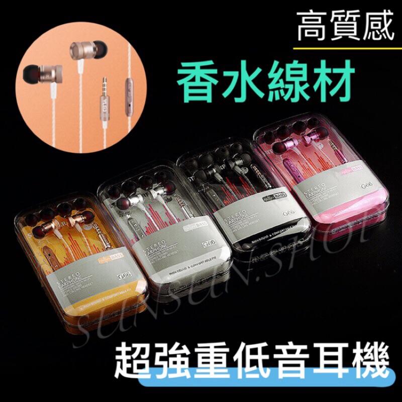 超強重低音耳機❣高音質金屬耳機重低音線控通話入耳三星耳機sony 耳機htc iPhone