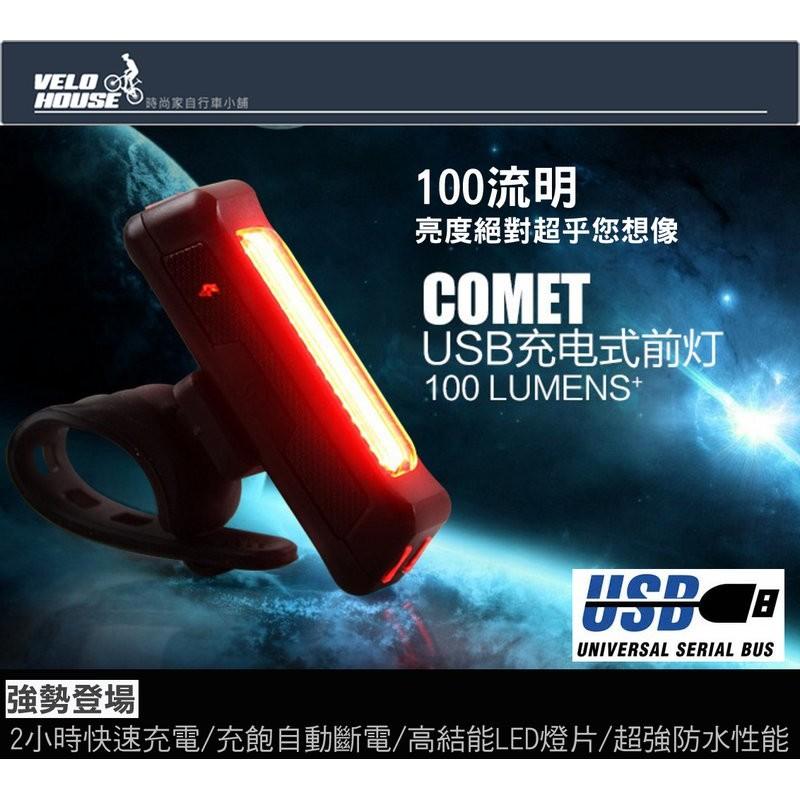 雙色爆閃USB 充電彗星警示燈爆亮尾燈100 流明紅白紅藍兩種選擇