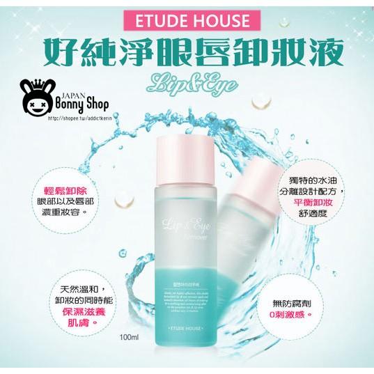 韓國ETUDE HOUSE 好純淨眼唇卸妝液100ml