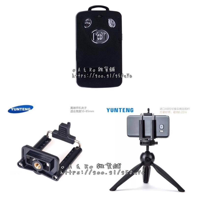 雲騰充電藍芽遙控器228 三腳架手機夾手機拍照 神器