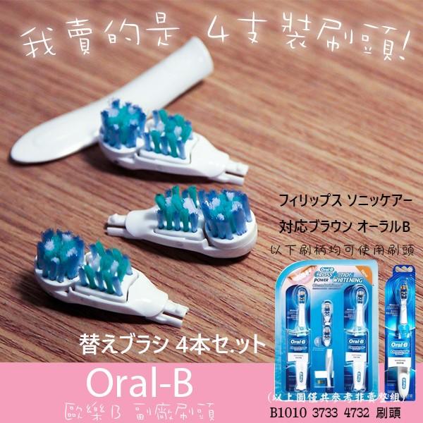 多動向雙效電動牙刷B1010 替換刷頭3733 4732 德國百靈Oral B 歐樂B 電