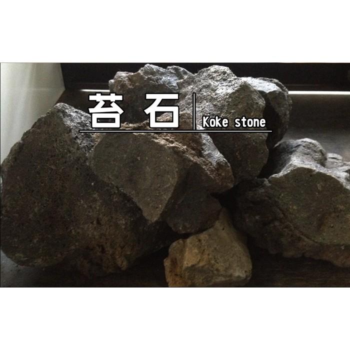 【10kg 送5kg 】苔石1KG180 元5kg 可超取 虎皮石雲山石八海石龜紋石龍涎石