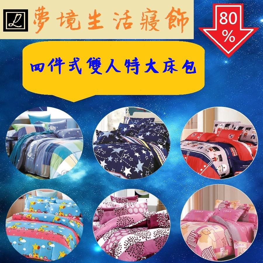 ~夢境 寢飾~四件式雙人特大床包組6 7 尺