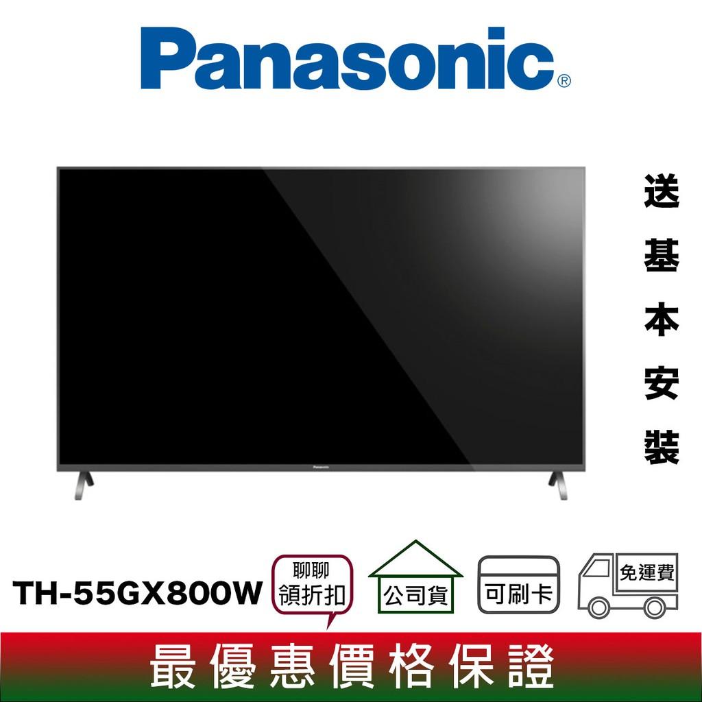 【分期0利率】國際 Panasonic TH-55GX800W 55吋 4K 智慧聯網 電視