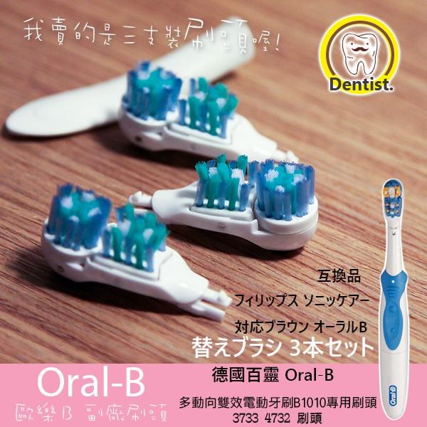 多動向雙效電動牙刷B1010 替換刷頭3733 4732 三個裝德國百靈Oral B 歐樂