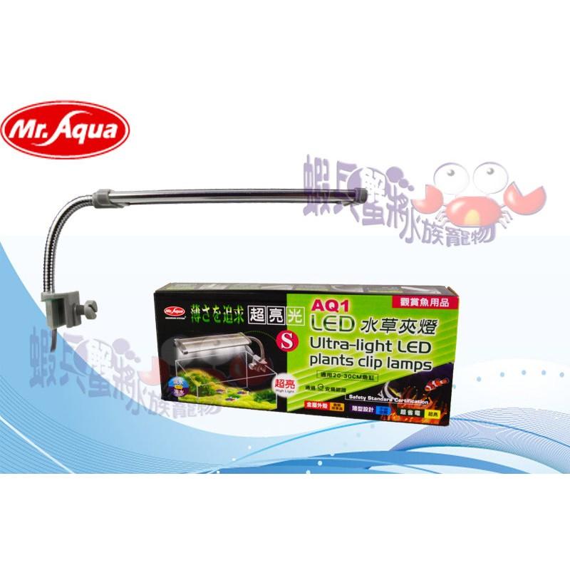 蝦兵蟹將~MR AQUA 水族先生~D MR 501 AQ1 水草LED 夾燈18cm S