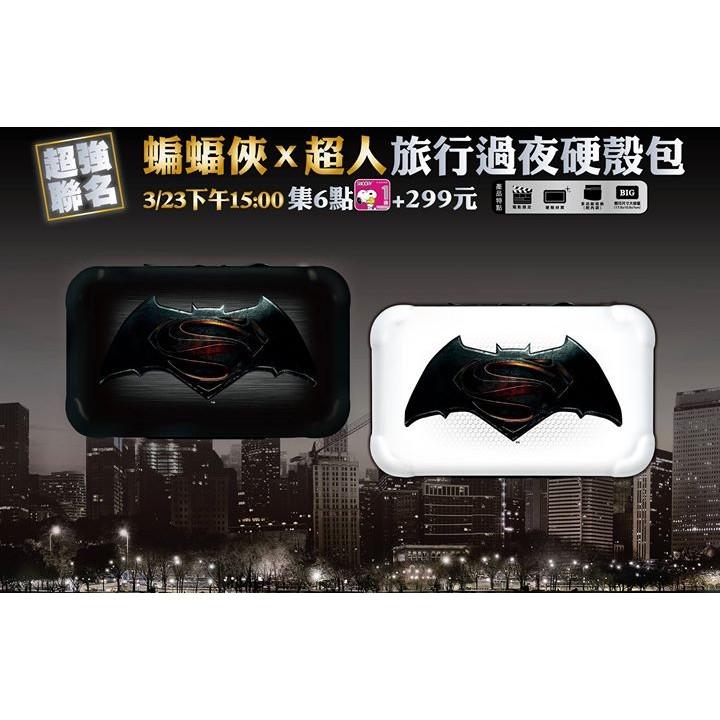 7 11 蝙蝠俠x 超人旅行過夜硬殼包