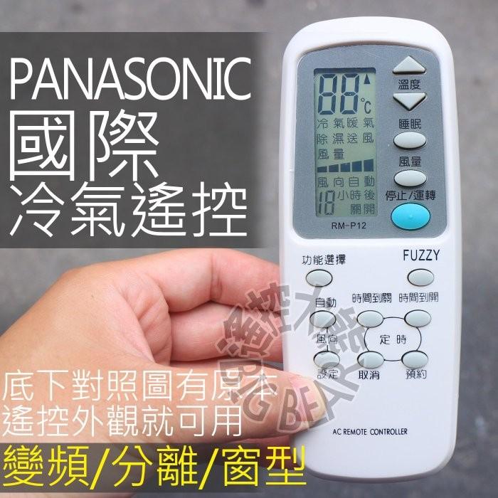 國際冷氣遙控器~全系列 ~PANASONIC 圓國際王子變頻分離式窗型冷氣遙控器